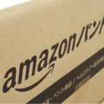 Amazonパントリーを始めて利用してみた