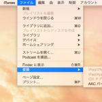 iTunes 12.5でオーディオファイルを変換する方法