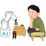 「人工知能は人間を超えるか」書籍レビュー