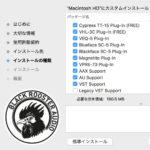 Black Rooster AudioプラグインをDAWが認識しない場合の対処法