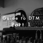 DTMの手引き Part 1 〜DTMの概要〜